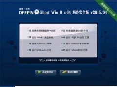 深度技术 Ghost Win10 x64 纯净安全版 V2015.04