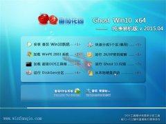 番茄花园 Ghost Win10 x64 纯净装机版 V2015.04