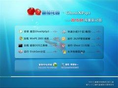 番茄花园 Ghost XP SP3 极速装