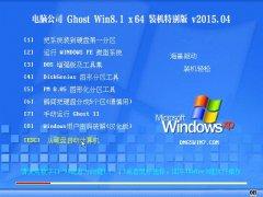 电脑公司 GHOST WIN8.1 64位 装机特别版 2015.04
