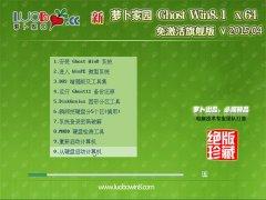 新萝卜家园 GHOST WIN8.1 64位 免激活旗舰版 2015.04