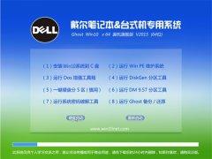 戴尔dell专用 Ghost Win10(64位)装机旗舰版 V2015