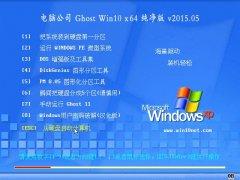 电脑公司 Ghost win10 X64(64位) 极速纯净版 2015.05