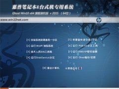 惠普HP Ghost Win10 x64 装机专业版 2015.05