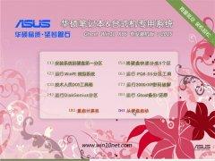 华硕(asus)  Ghost Win10 (32位) 极速装机版 2015.05