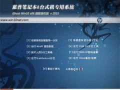 惠普HP(32位) Ghost Win10 装机版 2015.05
