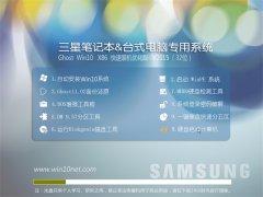 三星(samsung)(32位) Ghost Win10 �b�C版V2015.05