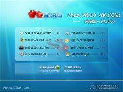 番茄花园(32位) Ghost Win10 V2015.05极速纯净版
