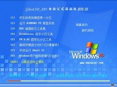 GhostXP_SP3 电脑公司海驱版 2