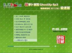 新萝卜家园 Ghost XP SP3 电脑城极速装机版 2015.06+