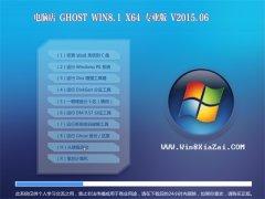电脑店 GHOST WIN8.1 X64 专业装机版 2015.06