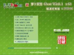 新萝卜家园 GHOST WIN8.1 X64 极速经典版 2015.06