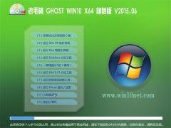 老毛桃 GHOST WIN10 X64 旗舰装机版 2015.06