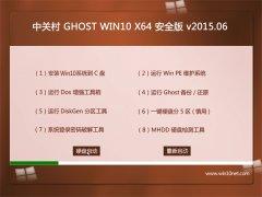 中关村 GHOST WIN10 X64 安全装机版 2015.05