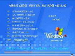 电脑公司 GHOST WIN7 SP1 X64 纯净版 V2015.07