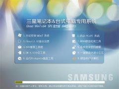 三星笔记本 GHOST WIN7 SP1 X64 官方旗舰版 V2015.08
