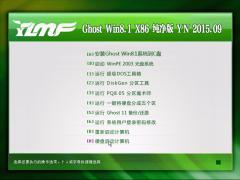 雨林木风 Ghost Win8.1 X86 纯净标准版 2015.09