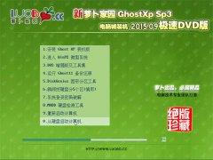 新萝卜家园 GHOST XP SP3 电脑城装机版 V2015.09