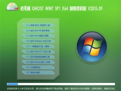 老毛桃 GHOST WIN7 SP1 X64 旗舰装机版 V2015.09