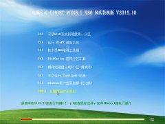 电脑公司 GHOST WIN8.1 X86 国庆装机版 V2015.10