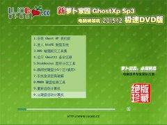 新萝卜家园 GHOST XP SP3 装机