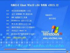 电脑公司 Ghost Win10 TH 2 64位 正式版 2015.12