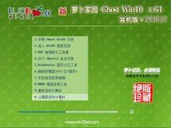 新萝卜家园 Ghost Win10 64位 专业版 2015.12