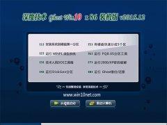 深度技术 Ghost Win10 TH2 32位 免激活版 2015.12