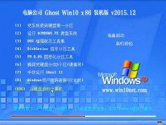 电脑公司 Ghost Win10 TH2 32位 极速版 2015.12