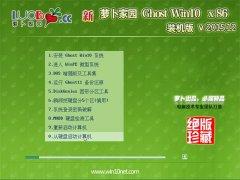 新萝卜家园 Ghost Win10 32位 电脑城专业版 2015年12月