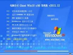 电脑公司 Ghost Win10 32位 特别终结版 2015年12月