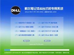 戴尔(dell)GHOST WIN7 SP1 X64 专用装机版 V2016
