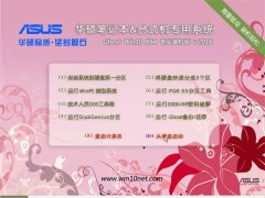 (asus华硕)Ghost Win10 TH2  64位 专业版 2016