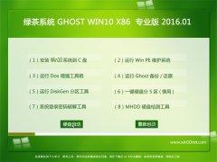 绿茶系统Ghost Win10 32位 猴年装机版2016.01