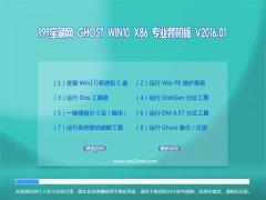 999宝藏网Ghost Win10 32位 猴年专业机 2016.01