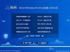 深度技术Ghost Win10 x64 企业装机版 2016.01