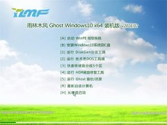 雨林木风Ghost Win10 x64 装机版 v2016.02
