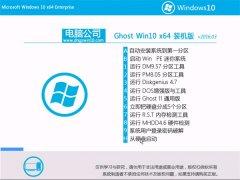电脑公司 Ghost Win10 X64 经典装机版 2016.03