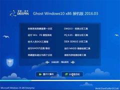 深度技术 GHOST Win10 X86 修正装机版 2016.03
