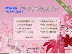 (asus华硕)Ghost Win10 X32 免激活装机版 2016.04