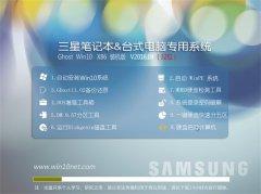 (samsung三星)Ghost Win10 X32 免激活版 2016.04