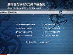 惠普(HP)Ghost Win10(64位)自动激活装机版2016.04