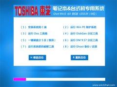 东芝(toshiba)Ghost Win10(64位)自动激活装机版2016.04