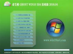 老毛桃Ghost Win10 X64 装机旗舰版 V2016.04