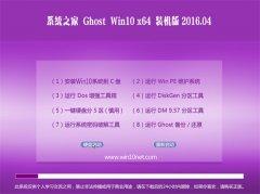 系统之家Ghost Win10 X64 极速体验版 V2016.04