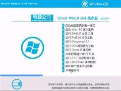 电脑公司 Ghost Win10 X64 纯净版 2016.04