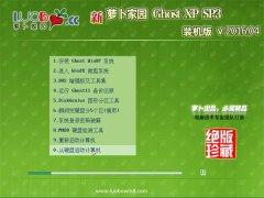 新萝卜家园 GHOST XP SP3 官方装机版 V2016.04