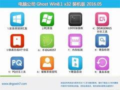 电脑公司 GHOST WIN8.1 32位 稳定五一装机版 2016.05