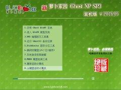 萝卜家园 GHOST XP SP3 完美装机版 V2016.05