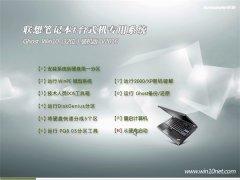 联想笔记本 Ghost Win10 x32 装机版 v2016.05